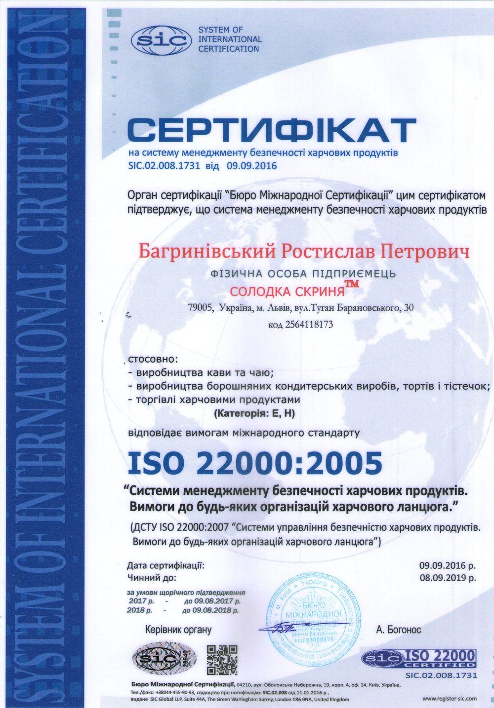 Сертификат Багринивский887(1)